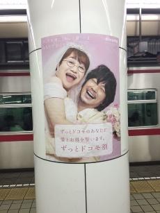 ドコモのポスター