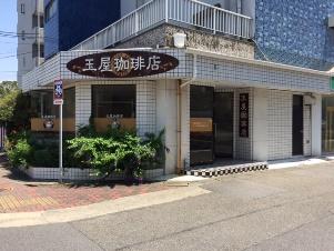 玉屋珈琲店